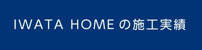 IWATA HOMEの施工実績