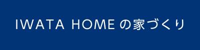 IWATA HOMEの家づくり