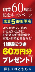 創業60周年記念キャンペーン60万円分プレゼント!