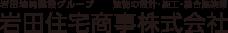 岩田地崎建設グループ:岩田住宅商事株式会社-