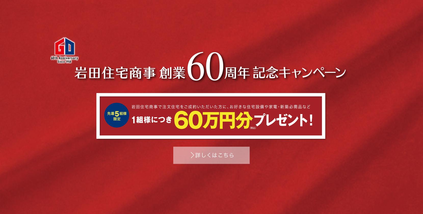 岩田住宅商事 創業60周年記念キャンペーン