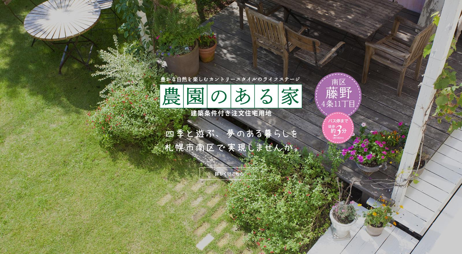 農園のある家 四季と遊ぶ、夢のある暮らしを札幌市南区で実現しませんか。