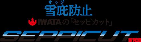雪庇防止 IWATAの「セッピカット」SEPPICUT新発売